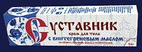 «СУСТАВНИК» с винтегреневым маслом, 50гр, фото 1