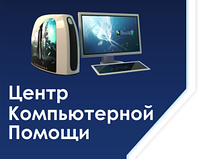 Ремонт компа в Алматы
