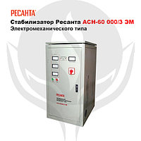 Cтабилизатор Ресанта АСН-60 000/3 ЭМ