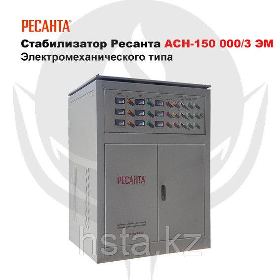 Cтабилизатор Ресанта АСН-150 000/3 ЭМ