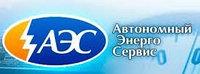 Официальный дилер ЗАО Автономный ЭнергоСервис по газопоршневым электростанциям
