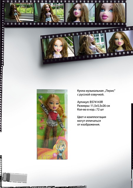 "Кукла ""Перис""B574143R Торговая марка: TONGDE."