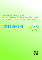Каталог LED Technology 2015-2016 г.
