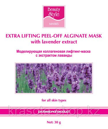 Лифтинг-маска коллагеновая с экстрактом Лаванды 30гр Beauty Style