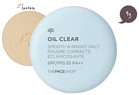 Пудра SPF30 PA++ V201 TFS OIL CLEAR SMOOTH&BRIGHT PACT