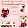 Омолаживающий крем SECRET KEY Red Ginseng Oriental Cream, фото 2