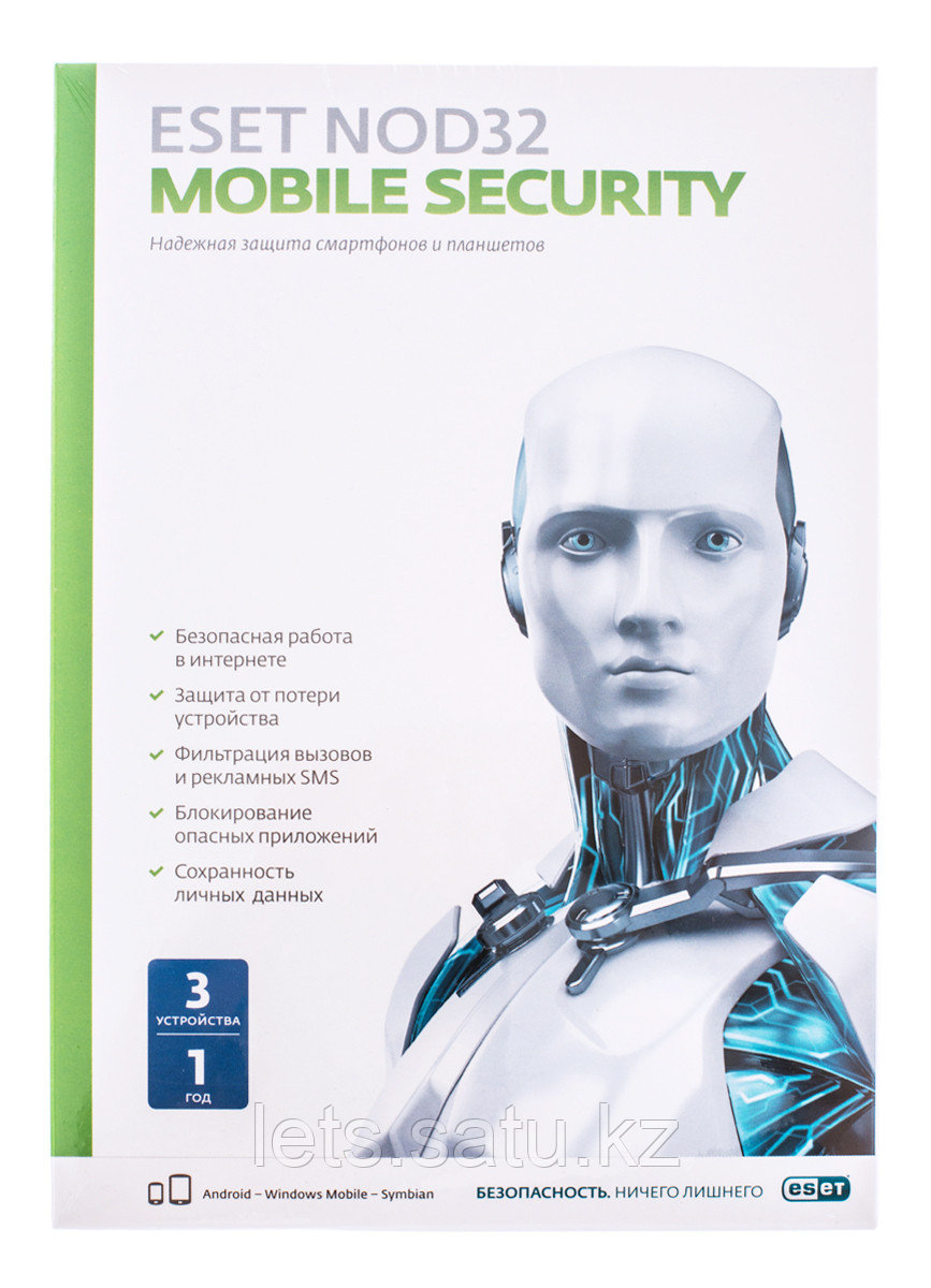"ESET ПО Антивирус  NOD32 Mobile Security 3 устройство на 1 год BOX NOD32-ENM2-NSBOX-1-1 (Art:904294545) - Интернет-магазин ""Lets!"" в Алматы"