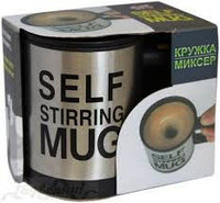 "Кружка - миксер ""Self Stirring Mug"""
