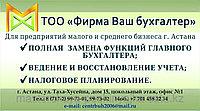 Ведение бухгалтерского учета ТОО  в Астане