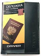 Обложка для паспорта DRIVER ОП1