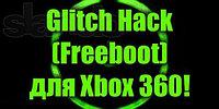 Freeboot (Фрибут), RGH (Reset Glitch Hack). XBOX 360