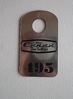 Гардеробные номерки, номерки для гардероба 5х4 см