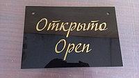 Табличка открыто закрыто