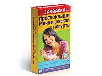 """Закваска """"Эвиталия"""" для простокваши Мечниковской и йогурта (5 пакетов)"""