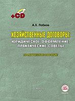Хозяйственные договоры: юридическое оформление, практические советы. Практическое пособие +CD