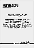 Закон РК об обязательном страховании гражданско-правовой ответственности владельцев объектов, деятельность кот