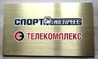 Таблички на двери ПВХ 600 тг./шт., фото 8