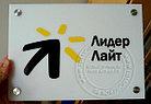 Таблички на двери из АКРИЛА в Алматы, фото 10