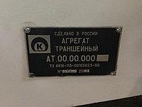 Агрегат траншейный АТ 00,00,000 бара грунторез