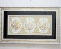 Картина мусульманская Аяты, фото 1