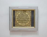 Картина мусульманская.Аят аль курси