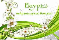 """Оформление праздника """"Наурыз"""" в Алматы"""