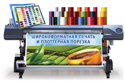 Широкоформатная печать в Алматы. Банер, оракал, холст, бэклид, магнит и другие материалы