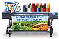 Широкоформатная печать в Алматы. Банер, оракал, холст, бэклид, магнит и другие материалы, фото 1
