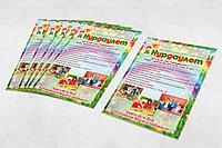Рекламные листовки дизайн и печать