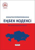 Қазақстан Республикасының Еңбек Кодексі 2015 жылғы қарашаның 23-і№414-V