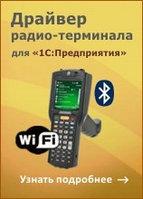Драйвер Wi-Fi терминала сбора данных для «1С:Предприятия» MS-1C-WIFI-DRIVER, фото 1