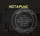 """Вывеска """"НОТАРИУС"""" объемные световые буквы, фото 6"""