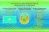 Стенды с изображением Государственных символов РК