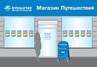 """Оформление туристической компании """"интурист"""" стандартное, фото 1"""