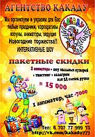 Лучшие аниматоры Алматы