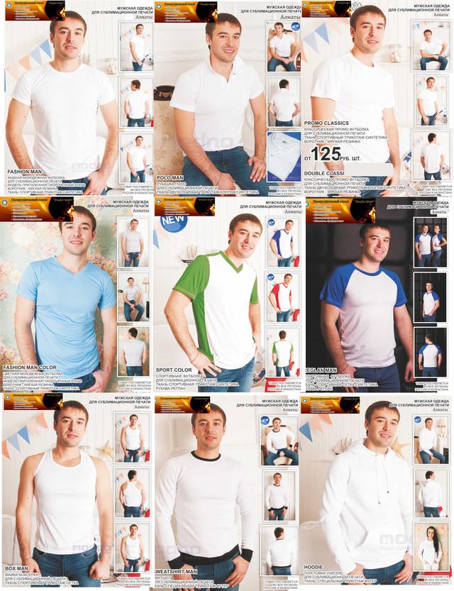 Здесь футболки для сублимации мужские
