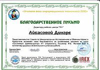Получено благодарственное письмо от Представительства по Международным Иследованиям и Обменам Айрекс в Казахстане
