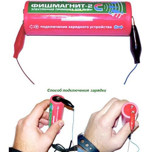 "Зарядка аккумулятора электронной приманки ""Фишмагнит-2"" стандарт"