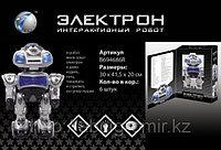 Интерактивный робот Электрон, фото 1