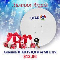Спутниковая Антенна ОТАУ ТВ 0.8
