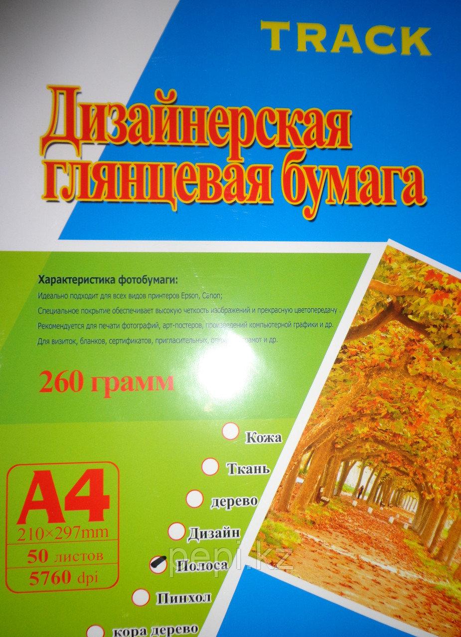 Бумага дизайнерская А4, 50л., 260г., глянец (Полоса)