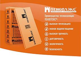 Пеноплекс Комфорт 3см (8,32 м2)