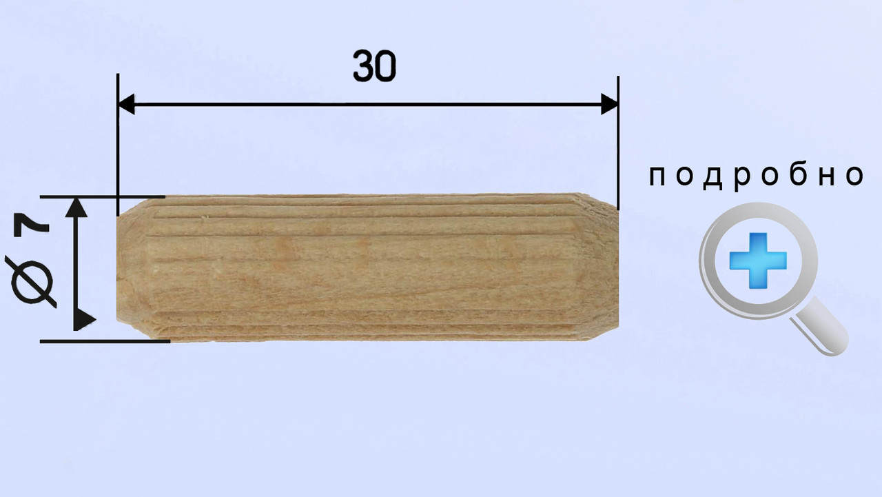Шкант буковый 7мм*30мм (упаковка 50 шт)