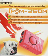 Отпугиватель собак Гром, фото 1