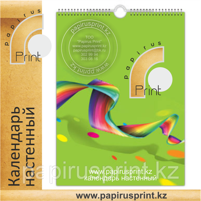 Календари настенные, перекидные и плакаты, изготовление настенных календарей в Алматы