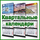 Квартальные календари, Изготовление и печать квартальных календарей, фото 2