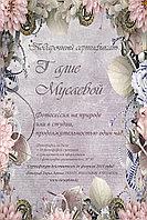 Подарочный сертификат на фотосессию - получасовой Подарочный сертификат на фотосессию часовой