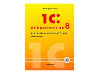 1С:Предприятие 8 Бухгалтерия для Казахстана. Самоучитель.