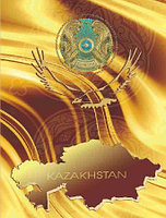 """Адресная папка """"Казахстан"""""""