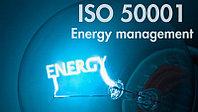Сертификация системы энергоменеджмента на соответствие стандарту ISO 50001
